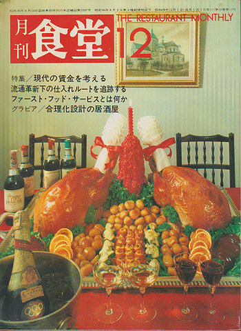 月刊食堂 THE RESTAURANT MONTHLY 12月号