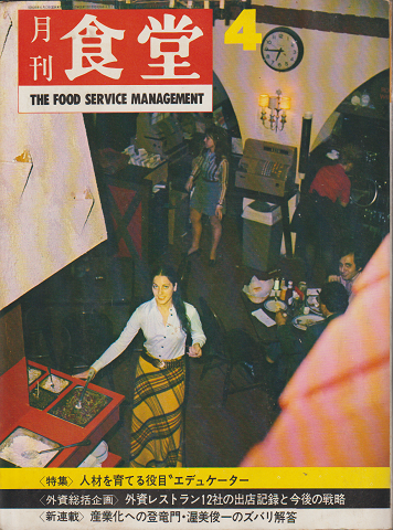 月刊食堂 : the food service management 13(4)(146)