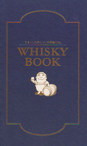 WHISKY BOOK:うまい、たのしい、不思議だね