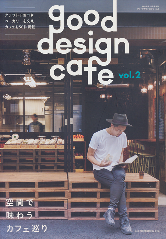 good design cafe : 空間で味わうカフェ巡り Vol.2