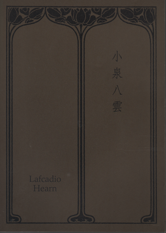 没後100年記念 小泉八雲 Lafcadio Hearn