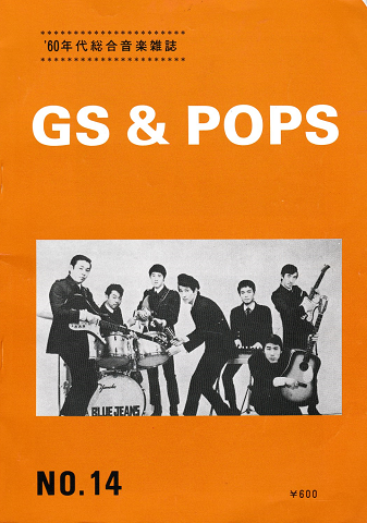 GS & POPS 1988 No.14