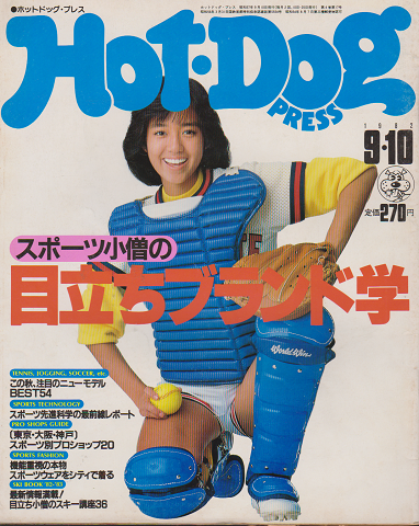 Hot・Dog PRESS N0.55 1982 9/10号