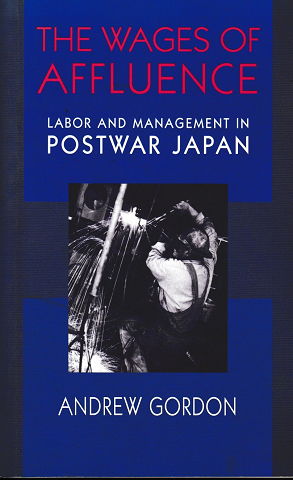 THE WAGES OF AFFLUENCE -LABOR AND MANAGEMENT IN POSTWAR JAPAN-