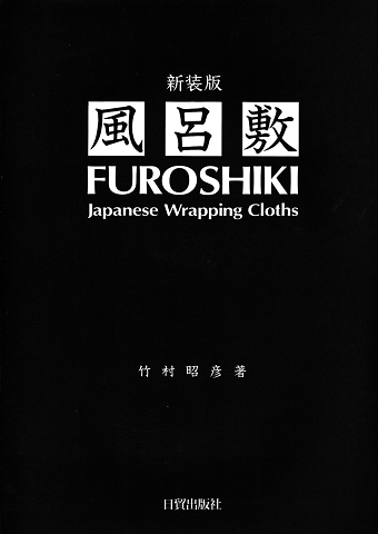 風呂敷 : Japanese wrapping cloths