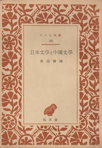 日本文学と中国文学」(魚返善雄 著) | 村の古本屋《追分コロニー》