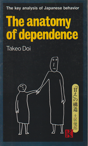 The anatomy of dependence : the key analysis of Japanese behavior
